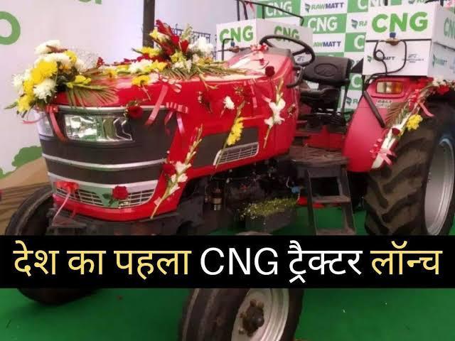 ભારતનું સૌથી પહેલું CNG ટ્રેકટર લોન્ચ થયું