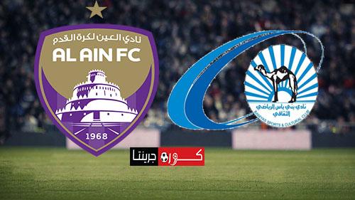 مشاهدة مباراة العين وبنى ياس بث مباشر اليوم 19-3-2020