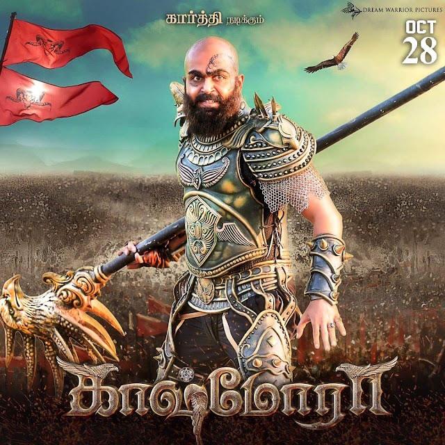 Karthi Kashmora Movie Latest Poster | Nayanatara | SriDivya