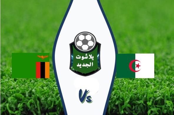 المنتخب الجزائري يحقق فوزا عريضا على ضيفه الزامبي 5 - 0 في التصفيات المؤهلة إلى كأس أمم إفريقيا