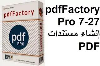 pdfFactory Pro 7-27 إنشاء مستندات PDF