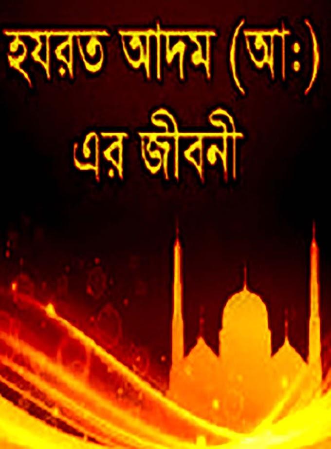 হজরত আদম (আ) -> পর্ব-০৭
