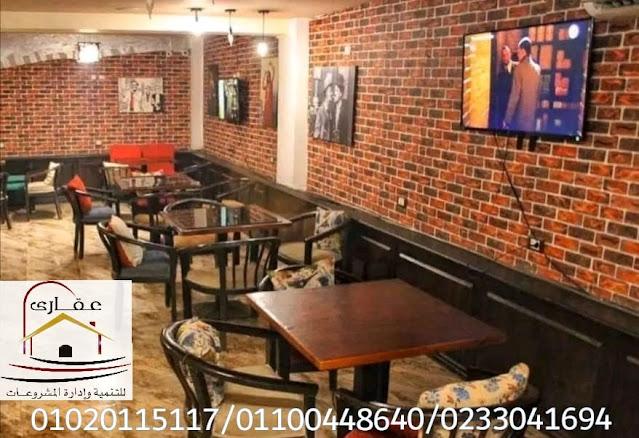 شركة ديكورات مطاعم 01020115117 IMG-20200404-WA0135