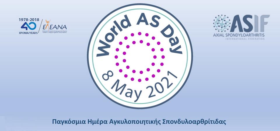 8 Μαΐου 2021, Παγκόσμια Ημέρα Αγκυλοποιητικής Σπονδυλοαρθρίτιδας
