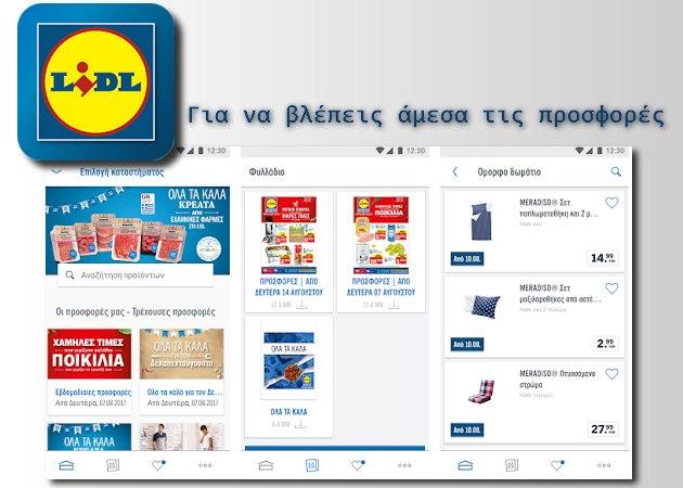 Δωρεάν εφαρμογή από τα LIDL με προσφορές και φυλλάδια