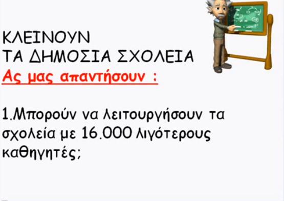 Το video της ΕΛΜΕ Καστοριάς για την απεργία που ξεκινάει τη Δευτέρα