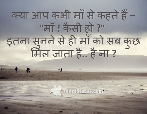 How are you Maa - HindiStatus