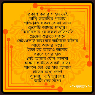 BENGALI ROMANTIC LOVE POEM