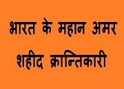 Bharat Ke Mahan Amar Sahid Krantikari ke Naam in Hindi - भारत के महान अमर शहीद क्रान्तिकारी के नाम सम्बंधित घटनाये के विषय में जानकारी