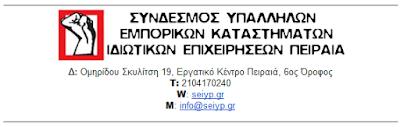 http://seiyp.gr/