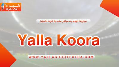 yallakora | يلا كوره | مباريات اليوم بث مباشر |  yalla koora | يلا كورة | اخبار يلا كورة مباشر