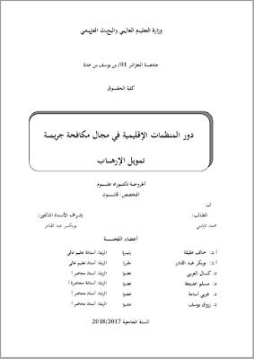 أطروحة دكتوراه: دور المنظمات الإقليمية في مجال مكافحة جريمة تمويل الإرهاب PDF