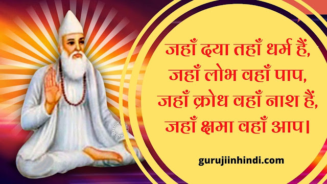 Sant Kabir Das Ke Dohe In Hindi