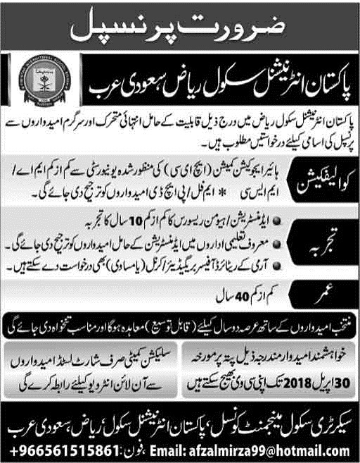 Principal required in Pakistan International School Saudi Arabia Today 21 April 2018