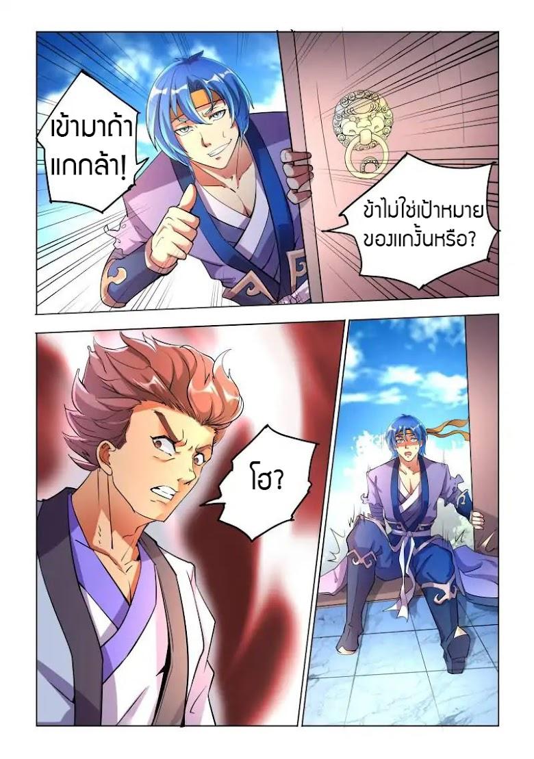 A God s Asension - หน้า 7