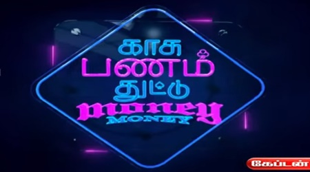 Kasu Panam Thuttu MONEY MONEY | Game Show | New year program | Captain TV
