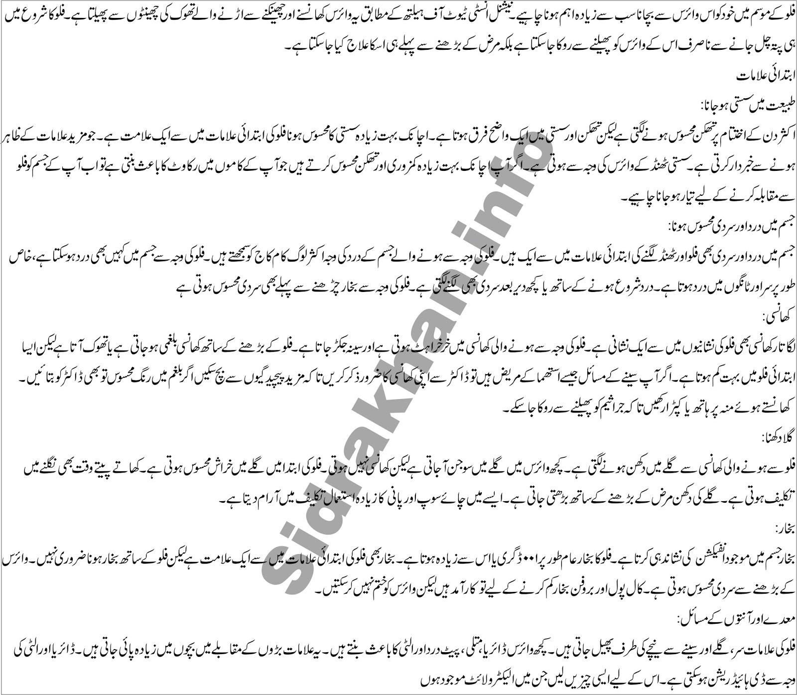 Symptoms of Flu  in Urdu
