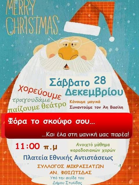 """Σάββατο 28 Δεκεμβρίου, Πλατεία Εθνικής Αντίστασης, """"Φόρα το σκούφο σου"""""""