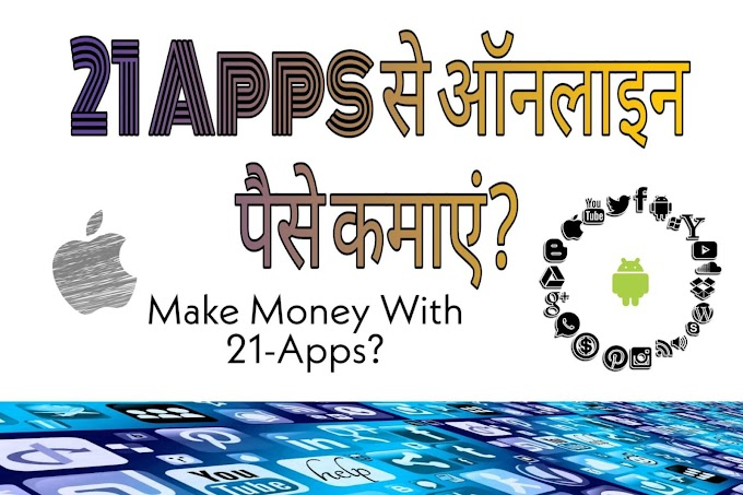 21 BEST EARNING MONEY APPS FOR ANDROID IN HINDI
