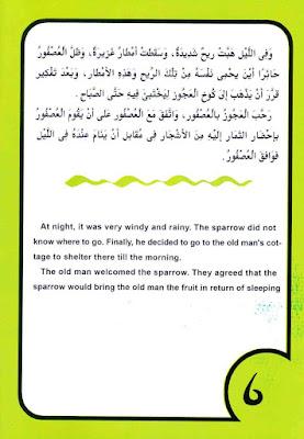 قصص اطفال PDF - حكايات جدتي - العجوز والعصفور بالعربية والإنجليزية