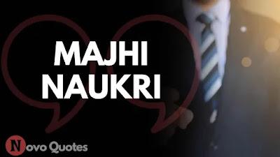 Majhi Naukri