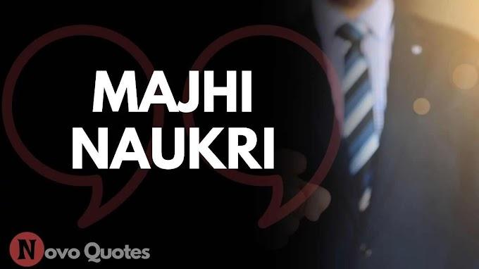 Majhi Naukri | माझी नोकरी | Mazi Naukri | Latest Jobs 2021