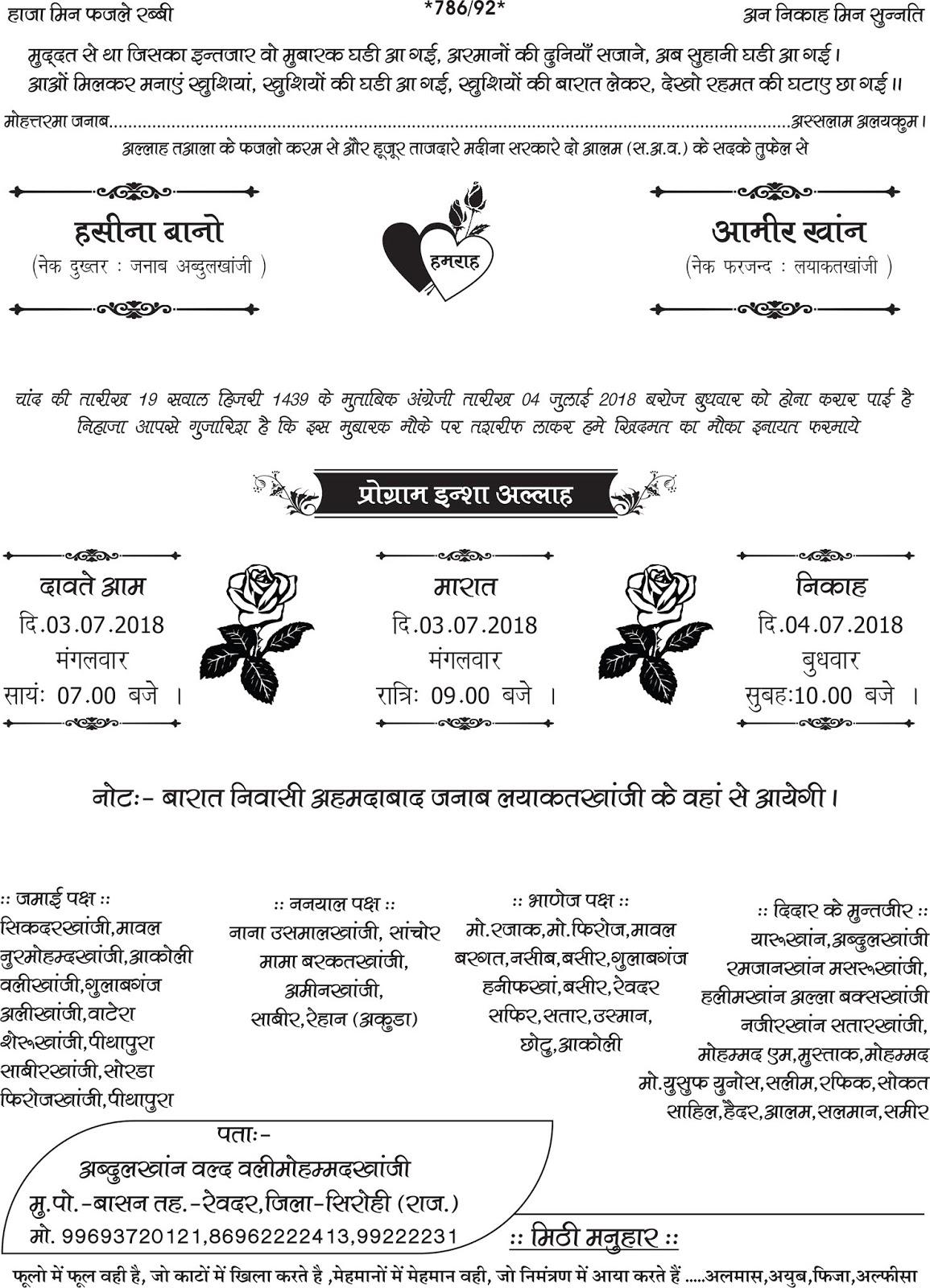 5 muslim wedding card matter in hindi-AR Graphics - AR GRAPHICS