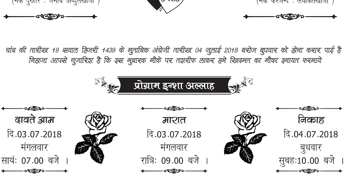 25 muslim wedding card matter in hindiar graphics  ar