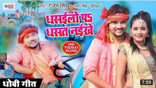 Dhasailo Pa Dhasat Naikhe (Gunjan Singh, Antra Singh Priyanka) New Bhojpuri Video Song