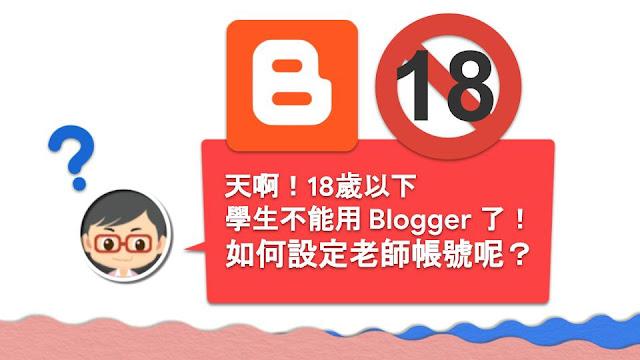 松禧老師的教學日誌 GEG Changhua 想不到 9/1 日起 18 歲以下也不能使用部落格了! 如果高中職以下的學校有開放學生使用, 記得趕快請他們利用時間下載資料備份吧!