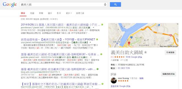 如何在 Google 地圖新增我的商家? 店家宣傳必備教學