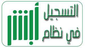 خطوات التسجيل في نظام أبشر الجديد 2018 طريقة تفعيله للاستفادة من كافة المزايا الجديدة المقدمة من وزارة الداخلية السعودية