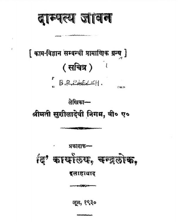 dampati-jeevan-shrimati-susheela-devi-दम्पति-जीवन-श्रीमती-सुशीला-देवी