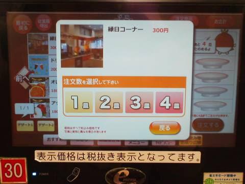 注文タッチパネル(縁日コーナー) 回転寿司かいおう一宮尾西インター店