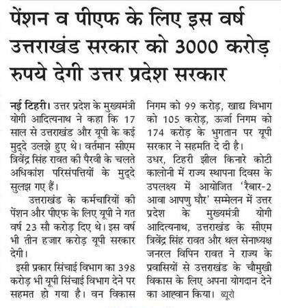 पेंशन व पीएफ के लिए इस बार उत्तराखंड सरकार को 3000 करोड़ रुपए देगी UP सरकार