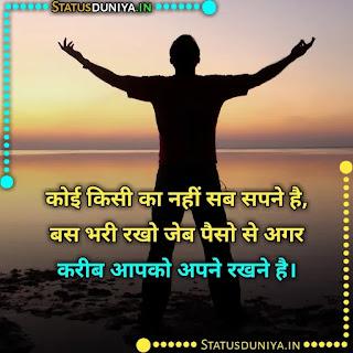 Koi Kisi Ka Nahi Hota Quotes Images In Hindi, कोई किसी का नहीं सब सपने है, बस भरी रखो जेब पैसो से अगर करीब आपको अपने रखने है।