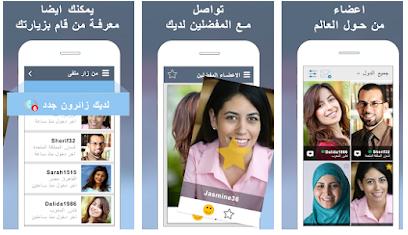 برنامج buzzArab للتعارف من الوطن العربي