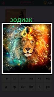 знак зодиака лев изображен на картинке
