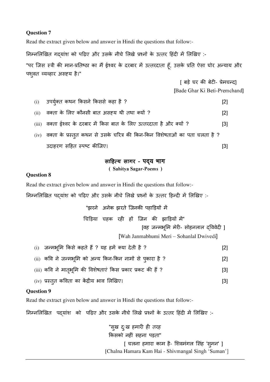 icse english Icse english syllabi are well-formed as each of these is ideally designed to cater to the students' learning requirements english is a compulsory subject and students must learn this to explore in different fields.