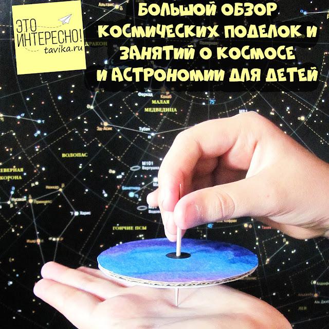 космические поделки и занятия по астрономии для детей