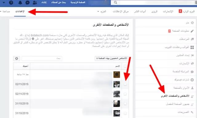حظر شخص من المعجبين بالصفحة