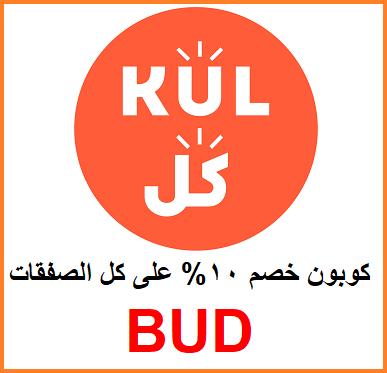كوبون خصم بقيمة 10% على كل صفقات KUL فى السعوديه والامارات