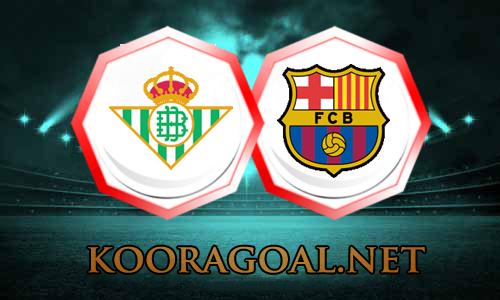 مشاهدة مباراة برشلونة وريال بيتيس بث مباشر 7-11-2020 الدوري الاسباني
