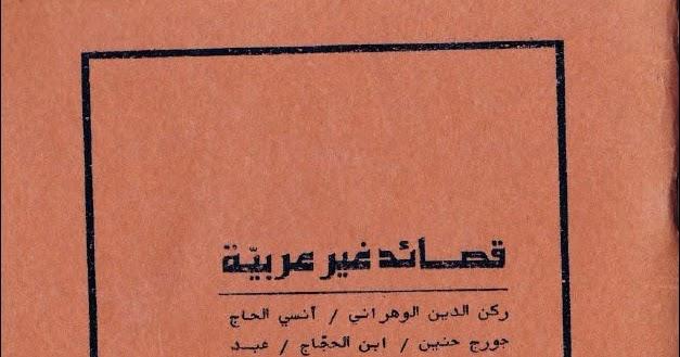 قصائد غير عربية / عدة شعراء . الوهراني - انسي الحاج ...