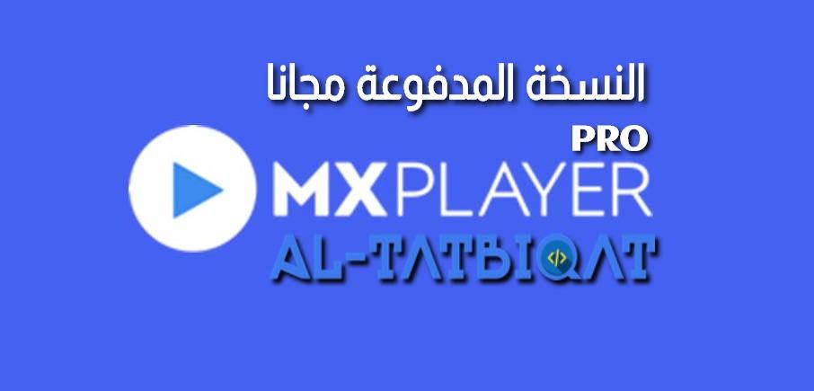تحميل mx player pro مجانا