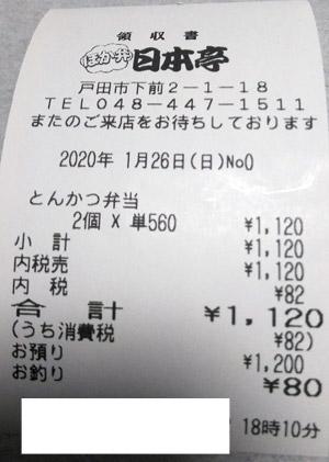 日本亭 戸田店 2020/1/26 のレシート