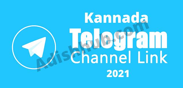 990+ Join Kannada Telegram Group Links & Channels List 2021