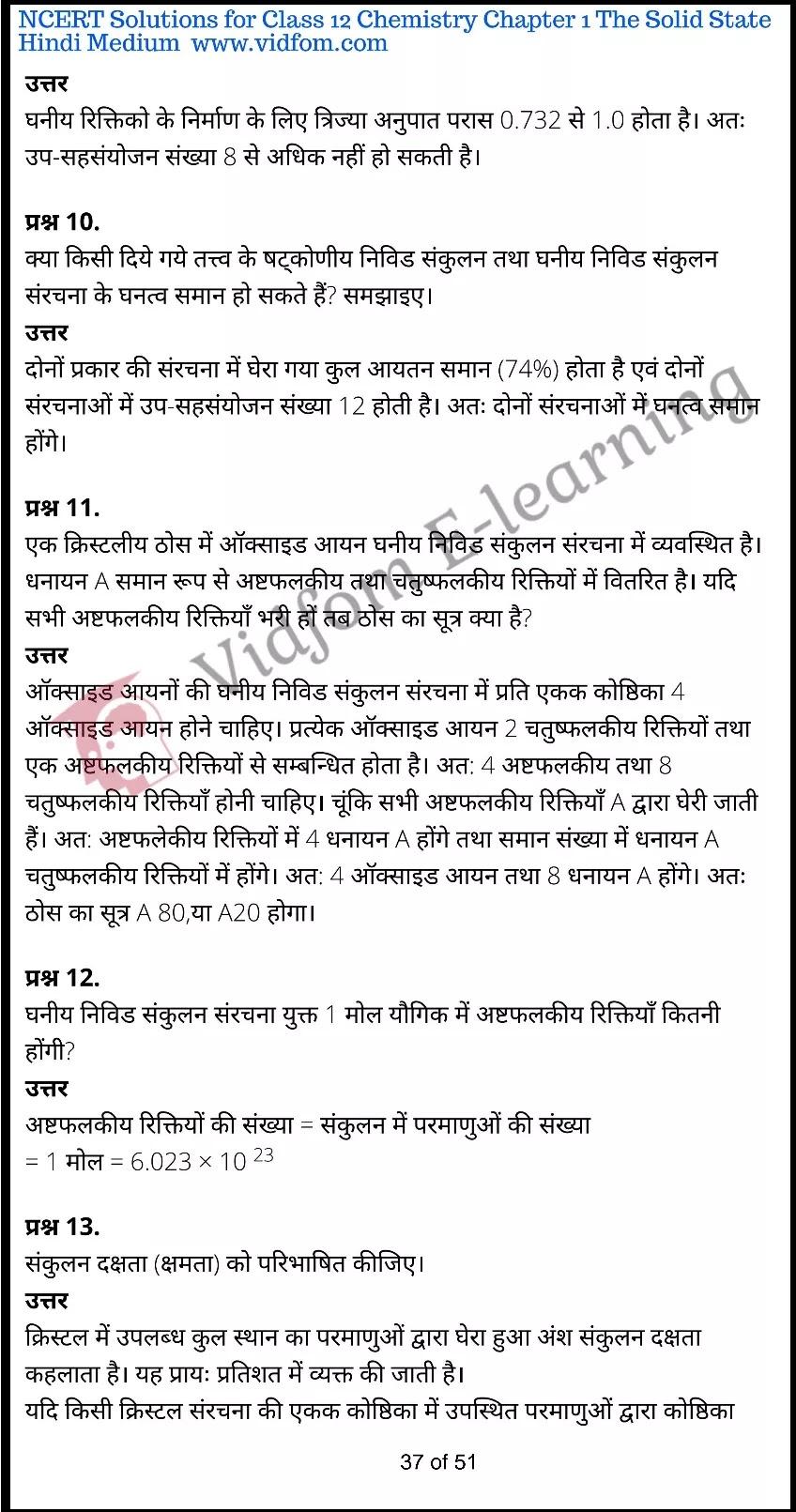 class 12 chemistry chapter 1 light hindi medium 37