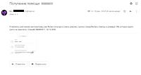 Отзыв участника МММ-2011 в декабре 2020 года