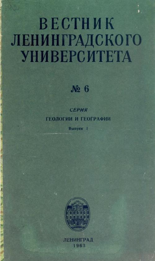 Вестник Ленинградского университета №6, 1963